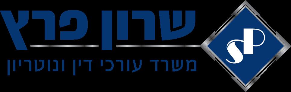 שרון פרץ - משרד עורכי דין ונוטריון